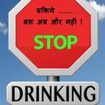 How to stop drinking in Hindi नशा क्यों करते हैं और इसके दुष्परिणाम